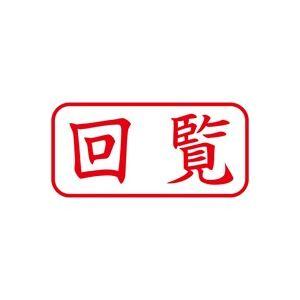 (業務用50セット) シヤチハタ Xスタンパー/ビジネス用スタンプ 【回覧/横】 XAN-102H2 赤