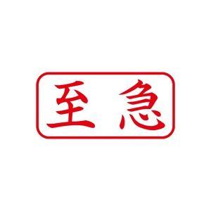(業務用50セット) シヤチハタ Xスタンパー/ビジネス用スタンプ 【至急/横】 XAN-101H2 赤