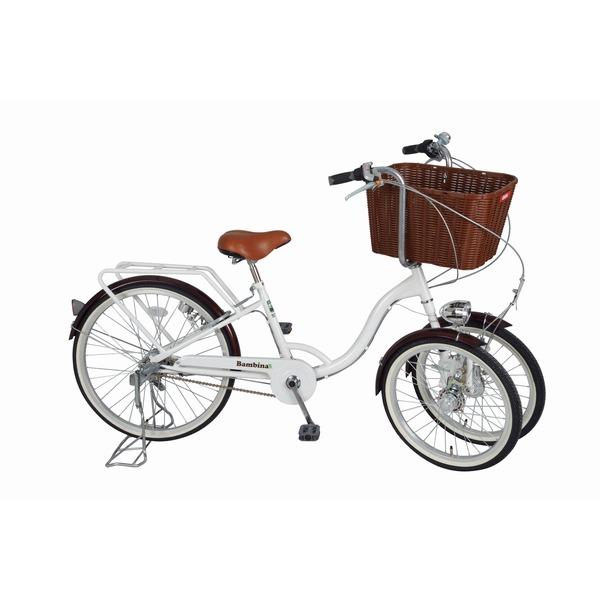 3段変速 三輪自転車 【バスケット付き】 前輪20インチ/後輪24インチ ホワイト スチール 『Bambina』【代引不可】