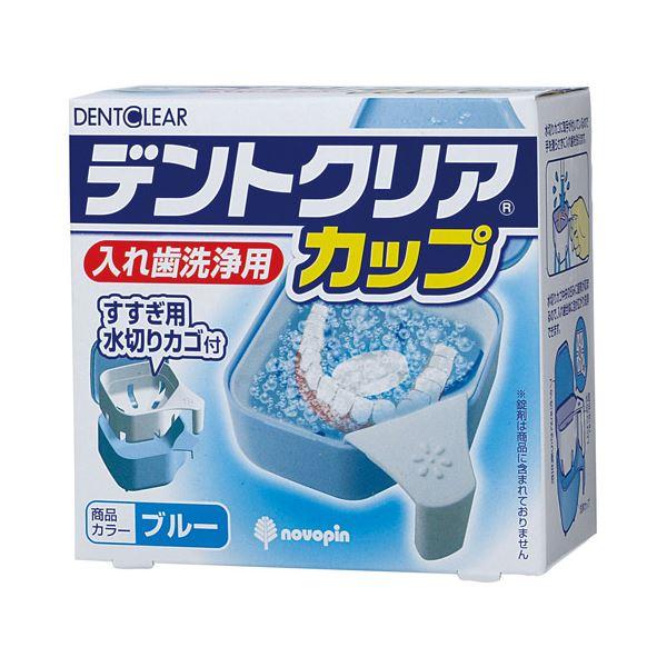 (業務用20セット) 紀陽除虫菊 デントクリアカップ入れ歯洗浄剤用ブルー