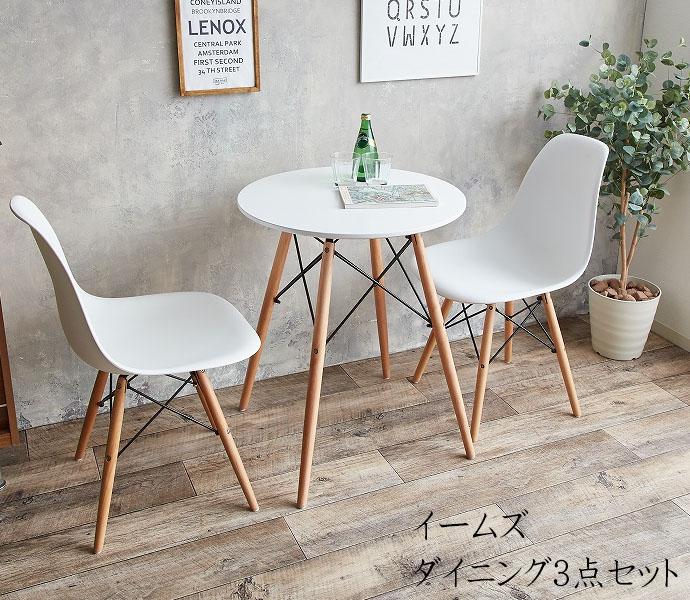 送料無料 ダイニングテーブル 3点セット テーブル チェアー 2脚セット 食卓テーブルセット Eames TABLE 3set ダイニングセット イームズ リプロダクト コンパクト デザイナー シンプル おしゃれ ミッドセンチュリー