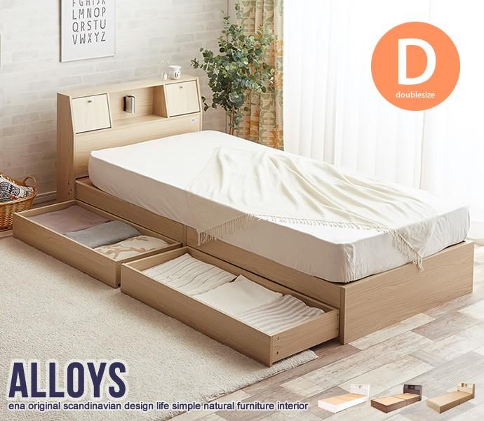 送料無料 ダブルベッド フレームのみ 収納付き 引き出し 収納ベッド ベット ダブルサイズ 棚付き コンセント付き ライト 照明付き Alloys アロイス 引出し付ベッド 木製 フラップテーブル ホワイト ダークブラウン ナチュラル 北欧 おしゃれ