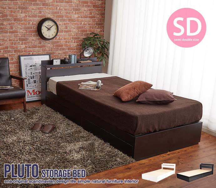 送料無料 セミダブルベッド ベッドフレームのみ 棚付き 宮付き コンセント付き 収納ベッド Pluto 収納付きベッド セミダブルサイズ セミダブルベット 大容量 収納付き 木製 ベッド ベット 北欧 おしゃれ