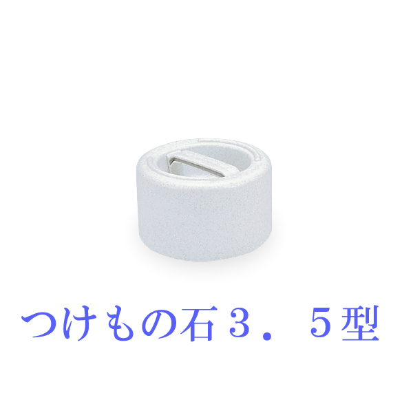 送料無料 トンボ 信託 限定タイムセール つけもの石 敬老の日 3.5型