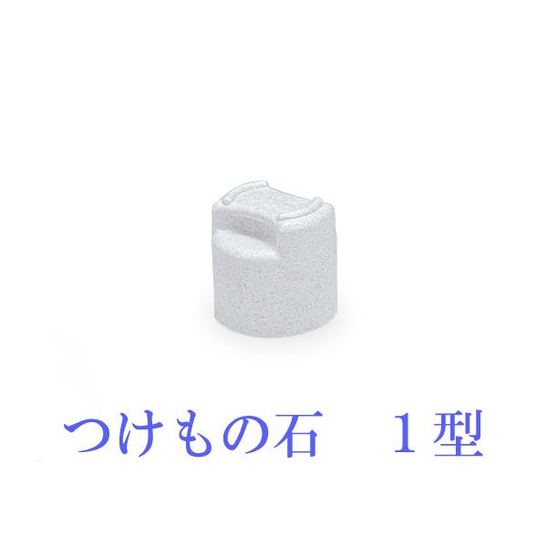 送料無料 トンボ つけもの石 1型 敬老の日