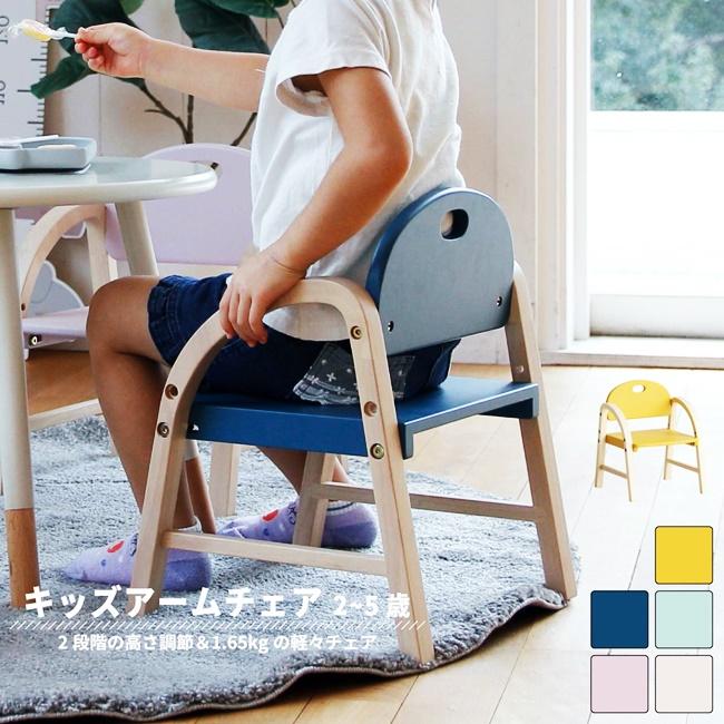キッズチェア 低い 低め 高さ調整 子ども こども かわいい カワイイ キッズファニチャー カントリー ナチュラルテイスト ベビー ロータイプ 子供 ローチェア アームチェア アーム付 肘付 高さ調節 トラスト 子供椅子 グレー 可愛い イエロー 北欧 木製 ブルー 食事椅子 チェア おしゃれ 倉 ベビーチェア ミニチェア リビング アイボリー ピンク 子供用 椅子 敬老の日 チャイルドチェア イス 子供部屋