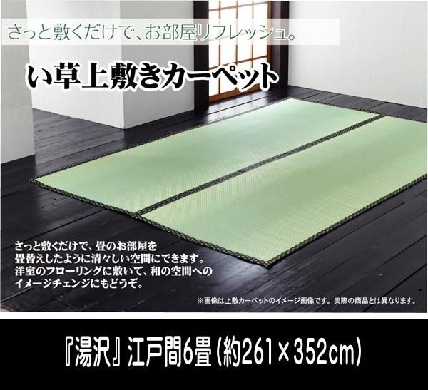 い草 上敷き カーペット 6畳 国産 糸引織 『湯沢』 江戸間6畳 (約261×352cm)