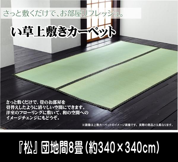 い草 上敷き カーペット 8畳 国産 双目織 『松』 団地間8畳 (約340×340cm)