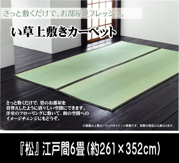 い草 上敷き カーペット 6畳 国産 双目織 『松』 江戸間6畳 (約261×352cm)