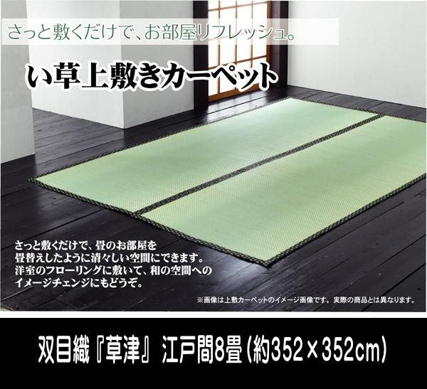 い草 上敷き 国産 双目織 『草津』 江戸間8畳 (約352×352cm)