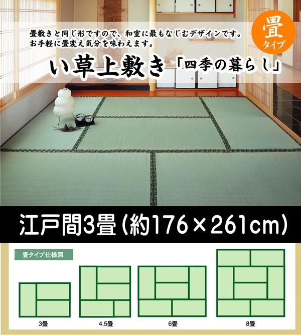 い草 上敷き カーペット 糸引織 『四季の暮らし』 江戸間3畳(約176×261cm)