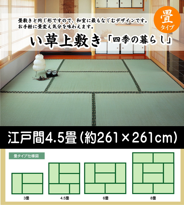 い草 上敷き カーペット 糸引織 『四季の暮らし』 江戸間4.5畳(約261×261cm)