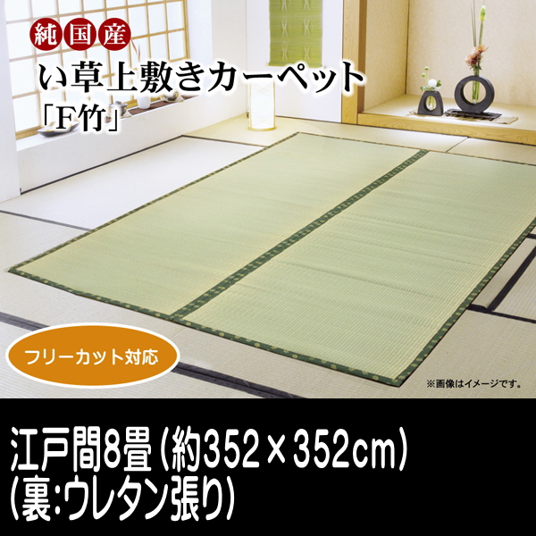 い草 上敷き カーペット 8畳 国産 フリーカットタイプ 『F竹』 江戸間8畳 (約352×352cm) 裏:ウレタン張り