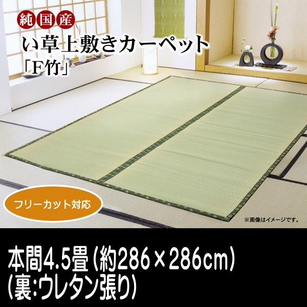 い草 上敷き カーペット 4.5畳 国産 フリーカットタイプ 『F竹』 本間4.5畳 (約286×286cm) 裏:ウレタン張り