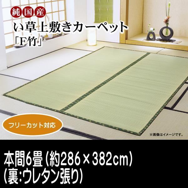 い草 上敷き カーペット 6畳 国産 フリーカットタイプ 『F竹』 本間6畳 (約286×382cm) 裏:ウレタン張り