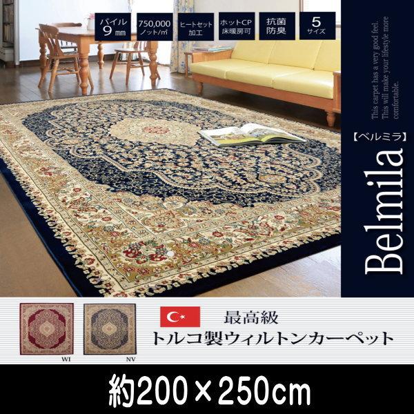 トルコ製 ウィルトン織り カーペット 『ベルミラ RUG』 ネイビー 約200×250cm