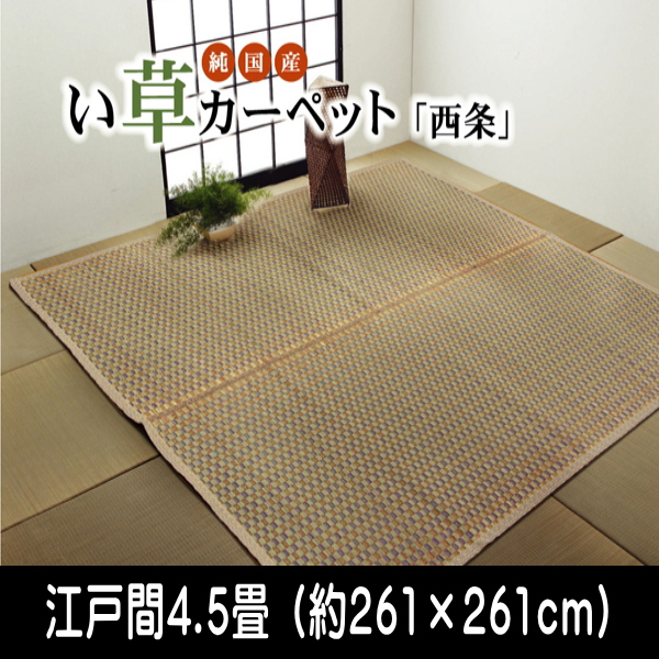 い草ラグ 花ござ カーペット ラグ 4.5畳 国産 『西条』 ベージュ 江戸間4.5畳 (約261×261cm)