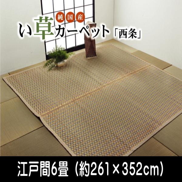 い草ラグ 花ござ カーペット ラグ 6畳 国産 『西条』 ベージュ 江戸間6畳 (約261×352cm)