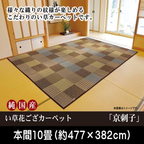 い草ラグ 花ござ カーペット ラグ 10畳 国産 『京刺子』 本間10畳 (約477×382cm)
