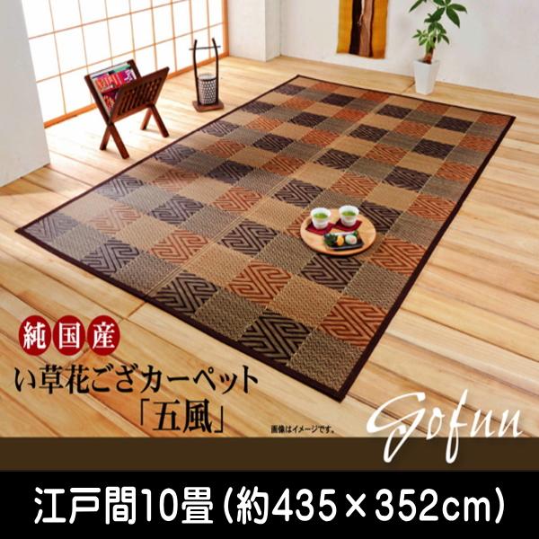 い草ラグ 花ござ カーペット ラグ 10畳 国産 『五風』 ブラウン 江戸間10畳 (約435×352cm)