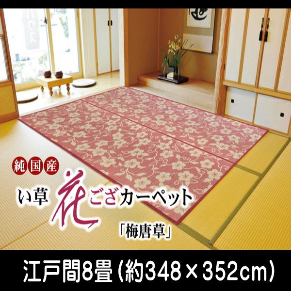 い草ラグ 花ござ カーペット ラグ 8畳 国産 『梅唐草』 江戸間8畳 (約348×352cm) リバーシブルタイプ