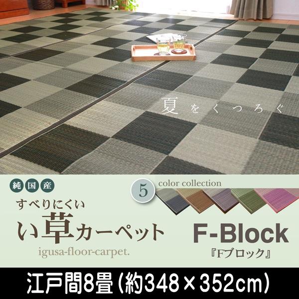 い草ラグ 花ござ カーペット ラグ 8畳 国産 『Fブロック』 ブラウン 江戸間8畳 (約348×352cm)(裏:ウレタン)