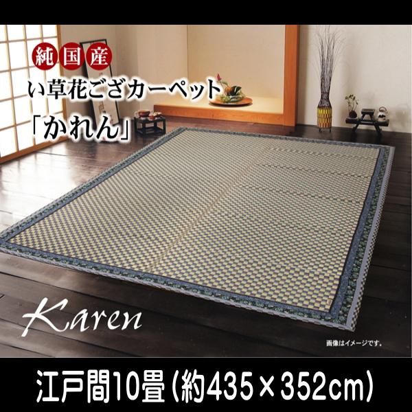 い草ラグ 花ござ カーペット ラグ 10畳 国産 『かれん』 江戸間10畳 (約435×352cm)
