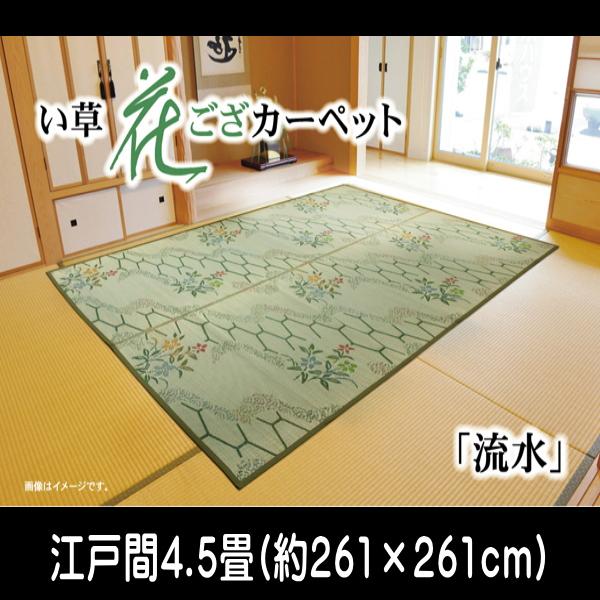 い草花ござ カーペット 『流水』 江戸間4.5畳(約261×261cm)