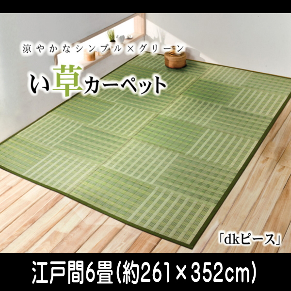 い草ラグ 花ござ カーペット ラグ 6畳 『dkピース』 グリーン 江戸間6畳 (約261×352cm)