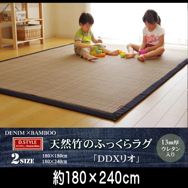 竹ラグ 竹カーペット カーペット 3畳 ボリュームラグ シンプル 『DDXリオ』 約180×240cm (中:ウレタン13mm)