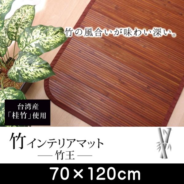 竹マット マット 玄関マット 無地 細ひご使用 『竹王』 約70×120cm