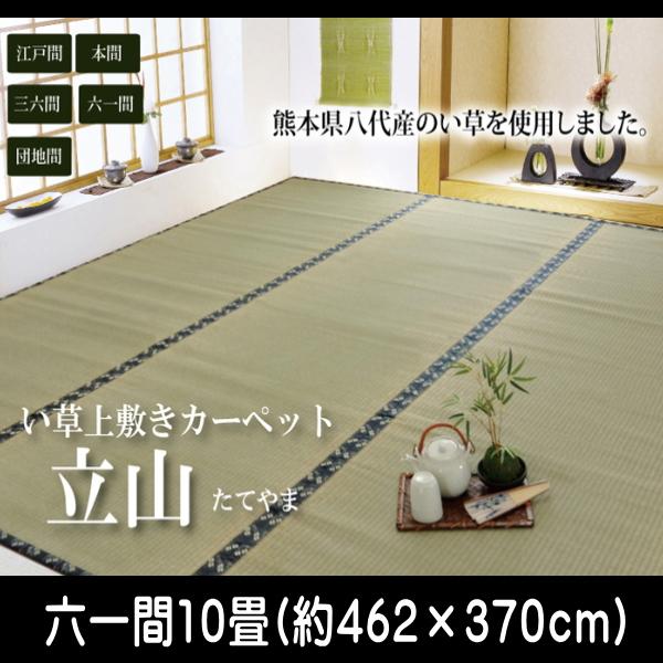 い草 上敷き 国産 八代産 糸引織 『立山』 六一間 10畳 (約462×370cm) 熊本県八代産イ草使用