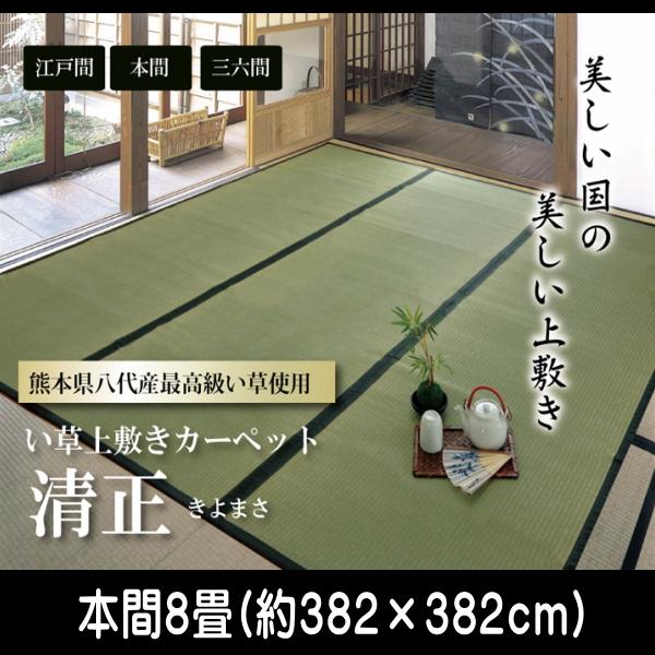 い草 上敷き 国産 麻綿織 『清正』 本間 8畳 (約382×382cm) 熊本県八代産イ草使用