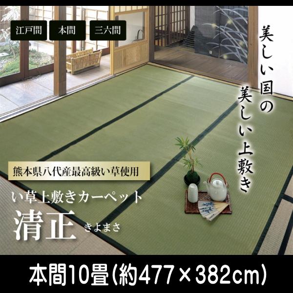 い草 上敷き 国産 麻綿織 『清正』 本間 10畳 (約477×382cm) 熊本県八代産イ草使用