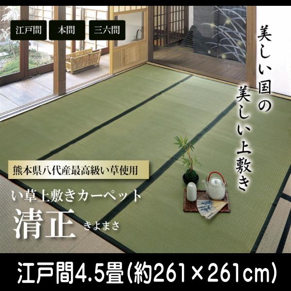 い草 上敷き 国産 麻綿織 『清正』 江戸間 4.5畳 (約261×261cm) 熊本県八代産イ草使用