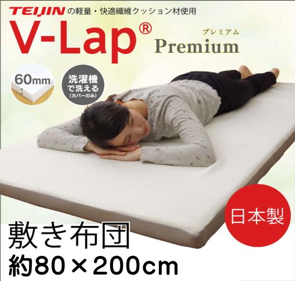 敷き布団 セミシングル 寝具 洗える 無地 高反発 テイジン TEIJIN 『V-Lap プレミアム』 アイボリー 約80×200cm