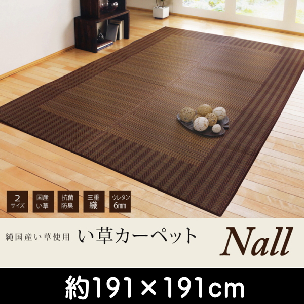 い草ラグ ラグ カーペット 2畳 国産 シンプル モダン 『Fナール』 約191×191cm (裏:ウレタン)
