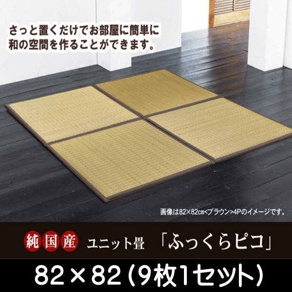 い草 置き畳 ユニット畳 国産 『ふっくらピコ』 約82×82×2.2cm(9枚1セット)(中材:ウレタンチップ+硬綿)