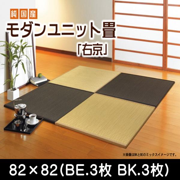 い草 置き畳 ユニット畳 国産 『右京』 約82×82×2.5cm 6枚組(ベージュ3枚 ブラック3枚)1セット