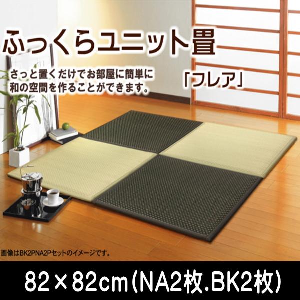 い草 置き畳 ユニット畳 低反発 『フレア』 約82×82×2.3cm 4枚組(ナチュラル2枚 ブラック2枚)1セット (中材:低反発ウレタン+フェルト)