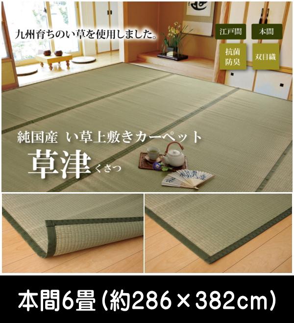 い草 上敷き 国産 双目織 『草津』 本間6畳 (約286×382cm)