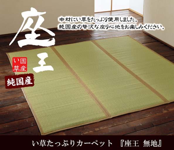 い草ラグ カーペット 無地 1.5畳 ボリューム 『座王』 約134×200cm (中材:い草)