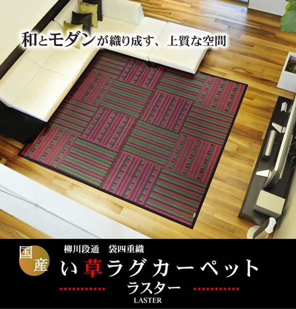 い草ラグ カーペット 2畳 四重織 柳川段通 国産 『ラスター』 ブラウン 約191×191cm