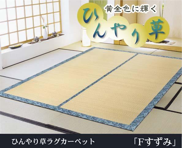 ひんやり ラグ カーペット 3畳 『Fすずみ』 ベージュ 約191×250cm(裏:ウレタン)