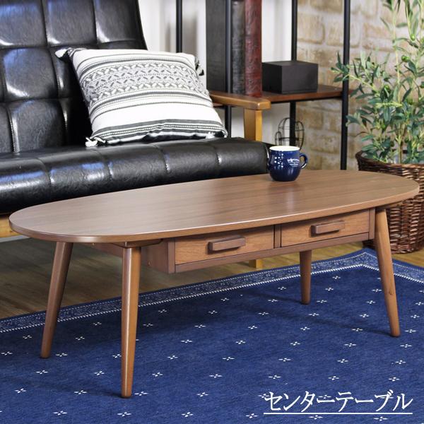 送料無料 テーブル 収納付き ローテーブル 楕円 おしゃれ 引き出し付きリビングテーブル センターテーブル コーヒーテーブル カフェテーブル 木製 木目 ウォールナット柄 モダン 一人暮らし おすすめ オーバル Kreis クライス Lサイズ