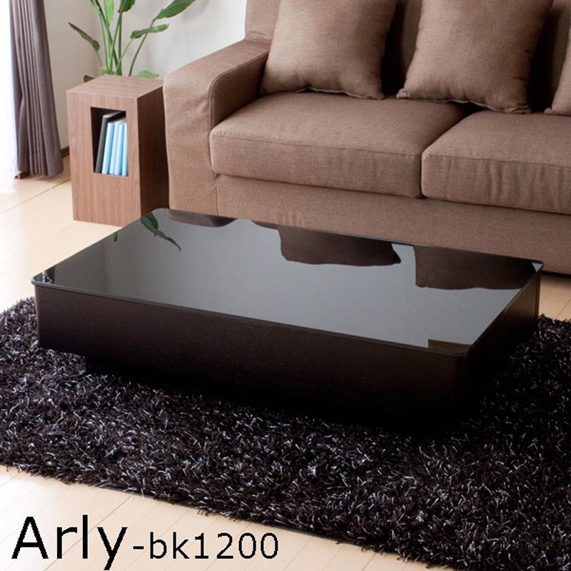 送料無料 ブラックガラス 黒 木目 リビングテーブル 120cm 引き出し 収納付き ローテーブル センターテーブル カフェテーブル Arly-bk インテリア おしゃれ スタイリッシュ モダン 収納 高級感 シンプル 北欧 ブラック