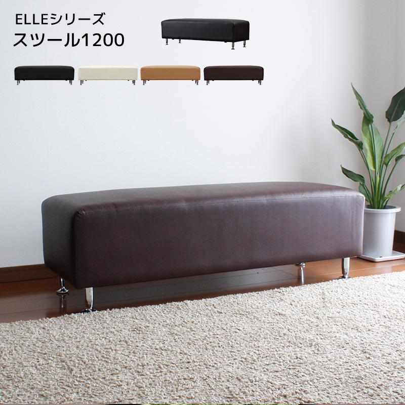送料無料 レザーロングスツール 2人掛け 幅120cm 2人がけ ベンチ ソファー ソファ いす イス 椅子 ローソファー ELLE 合皮 コンパクト レトロ モダン リビング シンプル おしゃれ かわいい