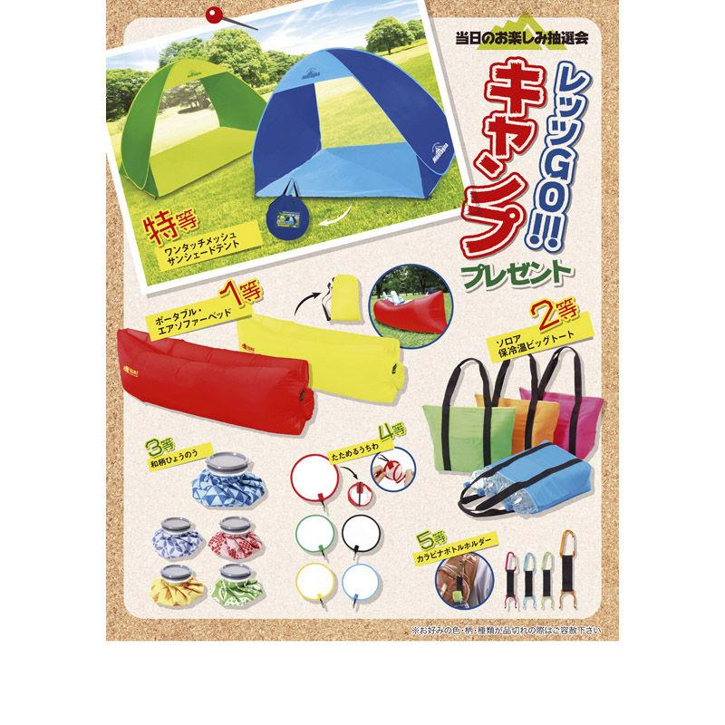 レッツGO!キャンププレゼント50人用 7364(代引不可・送料無料)