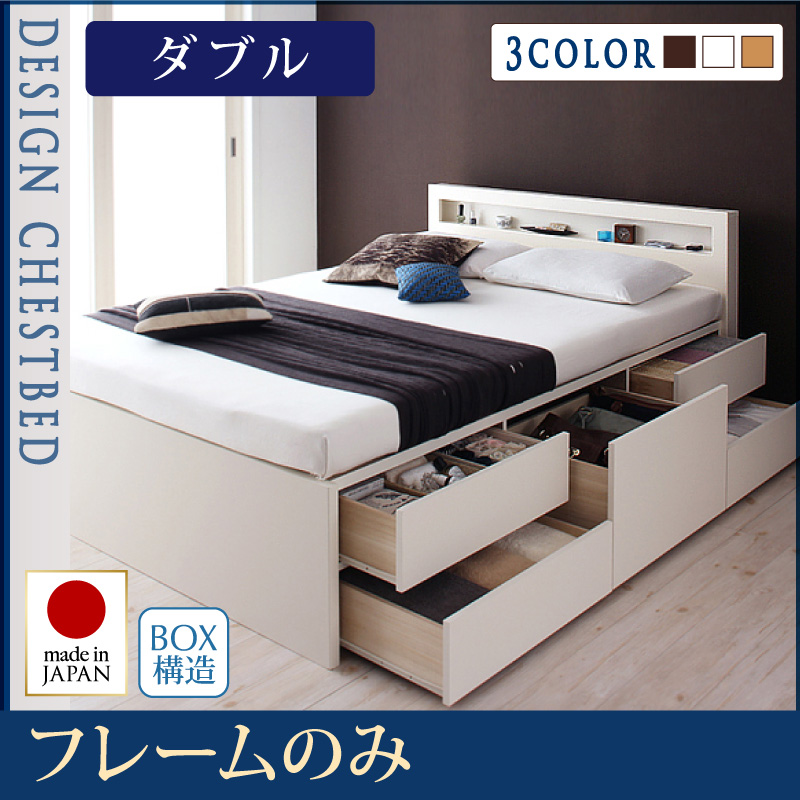 送料無料 収納ベッド ダブル ベッド ベッドフレームのみ 大容量 収納付き ダブルサイズ ダブルベッド チェストベッド ラジェスト 収納付きベッド 引き出し付きベッド ヘッドボード 宮付き 棚付き コンセント付き ベッド下収納 木製ベッド 寝室 北欧 おしゃれ