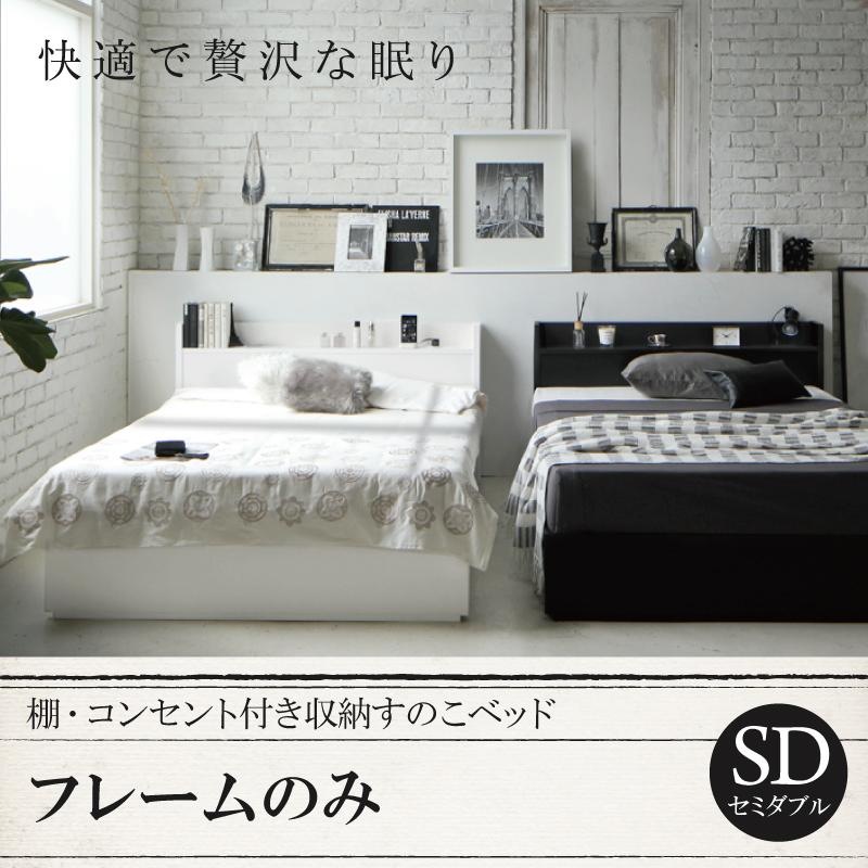 送料無料 セミダブルベッド 収納付き すのこ フレームのみ コンセント付き すのこベッド セミダブルサイズ 収納すのこベッド フォートスペイド 収納付きベッド ヘッドボード 宮付き 棚付き 引き出し付きベッド 木製ベッド ベッド下収納 大容量 湿気対策 おしゃれ 寝室